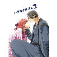 Doujinshi - Illustration book - Akatsuki no Yona / Son Hak & Yona (ハクとヨナのほん2) / nyapooooooon