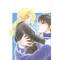 Doujinshi - Fullmetal Alchemist / Roy Mustang x Edward Elric (マスタングは笑う ※イタミ有) / あかまる