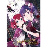 Doujinshi - Manga&Novel - Anthology - Love Live! Sunshine!! / Kurosawa Ruby & Tsushima Yoshiko (MulticolorMagic) / Dreaming Cafe