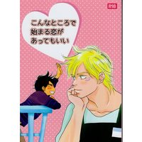 [Boys Love (Yaoi) : R18] Doujinshi - Jojo Part 2: Battle Tendency / Joseph x Caesar (こんなところで始まる恋があってもいい) / Shouffle