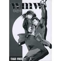 Doujinshi - Novel - Anthology - PSYCHO-PASS / Sugou Teppei x Ginoza Nobuchika (【準備号】WMW What man Want 準備号) / Jade/せろりんQ