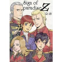 [Boys Love (Yaoi) : R18] Doujinshi - Manga&Novel - Gundam series / Char Aznable x Amuro Ray (Sign of paradise Z) / 全ア妄連