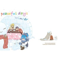 Doujinshi - Anthology - Touken Ranbu / Yamanbagiri Kunihiro & All Characters (Peaceful  days Winter) / ミドリイロドリ