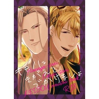 [NL:R18] Doujinshi - Manga&Novel - Anthology - Touken Ranbu / Saniwa & All Characters & Saniwa (Female) (キモノにきがえてでかけましょ) / ち(通販中)