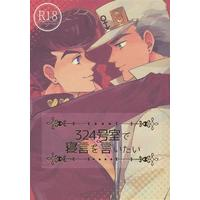 [Boys Love (Yaoi) : R18] Doujinshi - Anthology - Jojo Part 3: Stardust Crusaders / Jyoutarou x Jyosuke (承仗初Hアンソロジー 324号室で寝言を言いたい) / ごまみそ屋