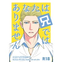 [Boys Love (Yaoi) : R18] Doujinshi - Hetalia / Prussia x Germany (あなたは兄ではありません) / 1k5g
