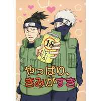 [Boys Love (Yaoi) : R18] Doujinshi - Manga&Novel - Anthology - NARUTO / Kakashi x Iruka (やっぱり、きみがすき) / 勿忘草/TOKYO_RYM