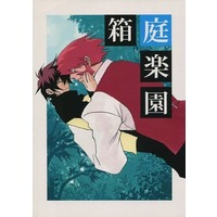 Doujinshi - Blood Blockade Battlefront / Klaus V Reinhertz x Leonard Watch (箱庭楽園) / ニコラす刑事