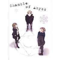 Doujinshi - Anthology - Hetalia / All Characters (Shamble of Abyss *アンソロジー)