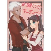 Doujinshi - Fate/stay night / Archer x Rin (お願い!!!アーチャー!! ☆Fate/stay night) / 40センチ