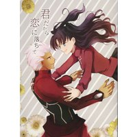 Doujinshi - Fate/stay night / Archer x Rin (君だから恋に落ちて ☆Fate/stay night) / 40センチ