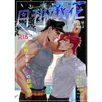 [Boys Love (Yaoi) : R18] Doujinshi - Anthology - Jojo Part 3: Stardust Crusaders / Jyoutarou x Kakyouin (月刊承花 8月号) / No.28 , kunifusa