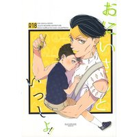 [Boys Love (Yaoi) : R18] Doujinshi - Jojo Part 4: Diamond Is Unbreakable / Rohan & Jyosuke (おにいさんといっしょ!) / ANCAKE