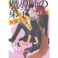 Doujinshi - Manga&Novel - D.Gray-man / Cross Marian x Allen Walker (魔導師の弟子) / SSL