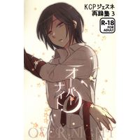 [Boys Love (Yaoi) : R18] Doujinshi - Harry Potter Series / James Potter x Severus Snape (オーバーナイト *再録3) / KCP