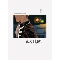 Doujinshi - Anthology - Gintama / Gintoki x Hijikata (花火と朝顔 【銀土】) / ソラ海月@ひとつきBOOTH
