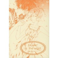 Doujinshi - Novel - Fafner in the Azure / Makabe Kazuki & Minashiro Soshi & Toomi Maya (blowin' in the wind.~風に吹かれて~) / ポーの部屋