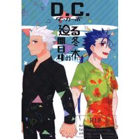[Boys Love (Yaoi) : R18] Doujinshi - Anthology - Fate/hollow ataraxia / Archer (Fate/stay night) x Lancer (Fate/stay night) (D.C.ダカーポ 廻る冬木の4日間)