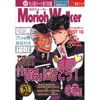 [Boys Love (Yaoi) : R18] Doujinshi - Anthology - Jojo Part 4: Diamond Is Unbreakable / Nijimura Okuyasu x Higashikata Jyosuke (杜王ウォーカー 『「青姦」に行こう!の巻』 *アンソロジー) / ラム