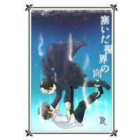 [NL:R18] Doujinshi - Novel - Shadowbringers / Lalafell & Warriors of Light & Emet-Selch (塞いだ視界の向こうから) / cooairon