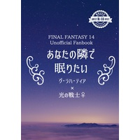 [NL:R18] Doujinshi - Novel - Shadowbringers / G'raha Tia (Crystal Exarch) & Warriors of Light (あなたの隣で眠りたい) / カミツレファクトリー