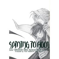 Doujinshi - Anthology - Houshin Engi / Bunchu x Taikoubou (SPINING TO HOLD *アンソロジー) / Azur