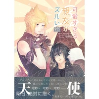 [Boys Love (Yaoi) : R18] Doujinshi - Manga&Novel - Anthology - Final Fantasy XV / Noctis & Prompto (既刊「可愛すぎる親友がズルい」) / reiga