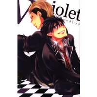 Doujinshi - Anthology - Blue Exorcist / Suguro x Rin (Violet *アンソロジー) / Pash・IRI