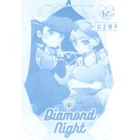 [Boys Love (Yaoi) : R18] Doujinshi - Anthology - Jojo Part 4: Diamond Is Unbreakable / Jyosuke x Rohan (Diamond Night 訂正冊子) / 桐谷/しずゆる 他