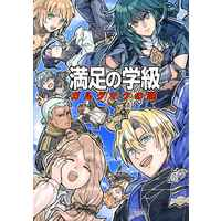 Doujinshi - Fire Emblem: Three Houses / All Characters & Dimitri & Byleth (Female) & Sylvain (満足の学級 ガルグマクの謎) / 三角州