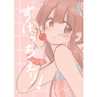 Doujinshi - Illustration book - IM@S: Cinderella Girls / Chieri Ogata (すけっちえり!) / omochasan