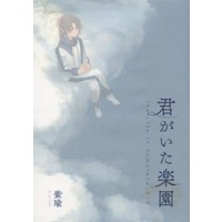 [Boys Love (Yaoi) : R18] Doujinshi - Novel - Fafner in the Azure / Makabe Kazuki x Minashiro Soshi (君がいた楽園) / C.U.tmr