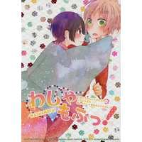 [Boys Love (Yaoi) : R18] Doujinshi - Anthology - Hetalia / United Kingdom x Japan (わしゃもふっ!) / cheapseek