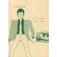 Doujinshi - Lupin III / All Characters (VESPA) / WATER FRONT