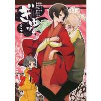 Doujinshi - Novel - Hetalia / United Kingdom x Japan (ぎゅッ。) / y=x