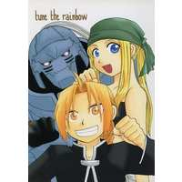 Doujinshi - Manga&Novel - Fullmetal Alchemist / Edward Elric & Alphonse Elric & Winry Rockbell (tune the rainbow) / はだかとハナゲ