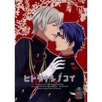 [Boys Love (Yaoi) : R18] Doujinshi - Seraph of the End / Hiragi Shinya x Ichinose Guren (ヒトデナシノコイ ☆終わりのセラフ) / 桜鳥