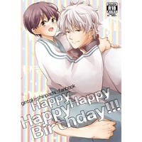 [Boys Love (Yaoi) : R18] Doujinshi - Gintama / Gintoki x Shinpachi (Happy Happy HappyBirthday!!!) / as