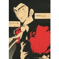Doujinshi - Lupin III / All Characters (INPULS) / WATER FRONT
