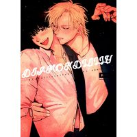 [Boys Love (Yaoi) : R18] Doujinshi - BANANA FISH / Ash x Eiji (DIAMONDLILLY *状態B) / Ind'ependants/ににんさんきゃく