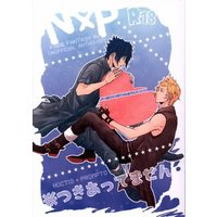 [Boys Love (Yaoi) : R18] Doujinshi - Anthology - Final Fantasy XV / Noctis x Prompto (FF5ノクティス×プロンプトアンソロジー ※つきあってません) / Mob-Lady