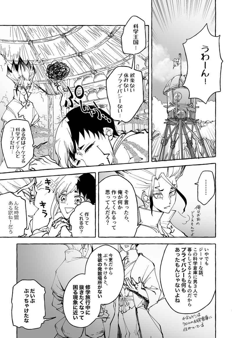 NEW Senku x Gen Asagiri Moudou You are Sweety Dr.STONE Boys Love Doujinshi