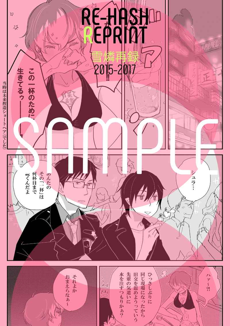 [Boys Love (Yaoi) : R18] Doujinshi - Anthology - Omnibus - Blue Exorcist / Yukio x Rin (RE-HASH REPRINT) / RE-HASH