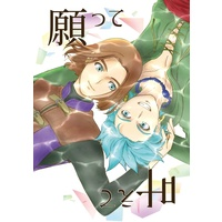 Doujinshi - Dragon Quest XI / Camus & Hero (DQ XI) (願って叶えて) / 葉ッ子の葉