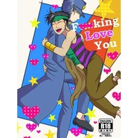 [Boys Love (Yaoi) : R18] Doujinshi - Jojo Part 3: Stardust Crusaders / Kujyou Jyoutarou (f♥️♥️king love you) / ローリエは食べられます。