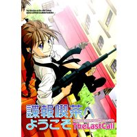 Doujinshi - Mobile Suit Gundam Wing / All Characters (Gundam series) (諜報喫茶へようこそ The Last Call) / Sean-nos