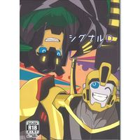 [Boys Love (Yaoi) : R18] Doujinshi - Novel - Transformers / Bumblebee (シグナルD *文庫) / 六角戦略