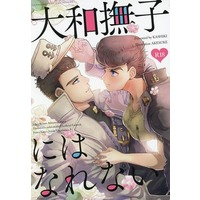 [Boys Love (Yaoi) : R18] Doujinshi - Novel - Jojo Part 3: Stardust Crusaders / Jyoutarou x Jyosuke (大和撫子にはなれない) / 花式