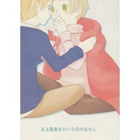[Boys Love (Yaoi) : R18] Doujinshi - Hetalia / America x United Kingdom (ある風邪をひいた日のはなし) / EXP