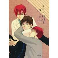 [Boys Love (Yaoi) : R18] Doujinshi - Novel - Kuroko's Basketball / Akashi x Furihata (オレの降旗君、僕の光樹) / ウラガスミ